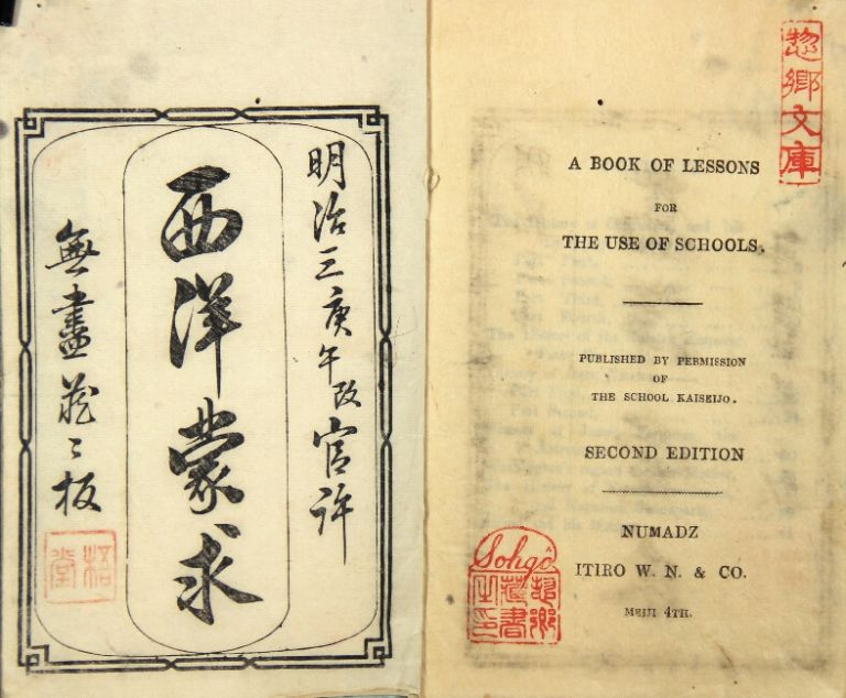 A book of lessons for the use of schools. Published by permission of the school Kaiseijo. Second edition.