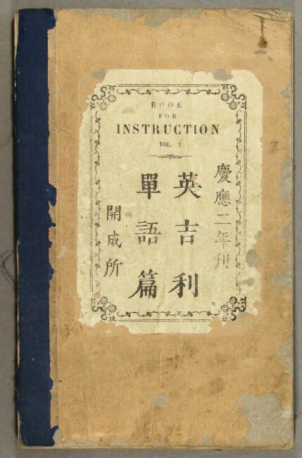 Book for instruction at the school Kaiseizio in Yedo. Vol. 1 [all published]. First edition.