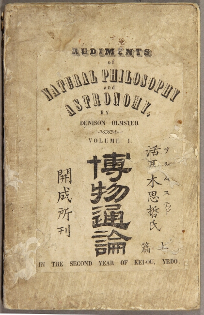 Rudiments of natural philosophy and astronomy: designed for the younger classes in academies. And for common schools. Volume I [all published]. Denison Olmsted.