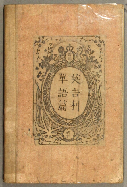 Book of instruction for the children at Saikio. Vol. I. First edition.