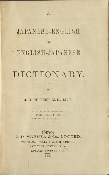 A Japanese and English dictionary and English Japanese dictionary...Third edition. M. D. Hepburn, LL. D., ames, urtis.