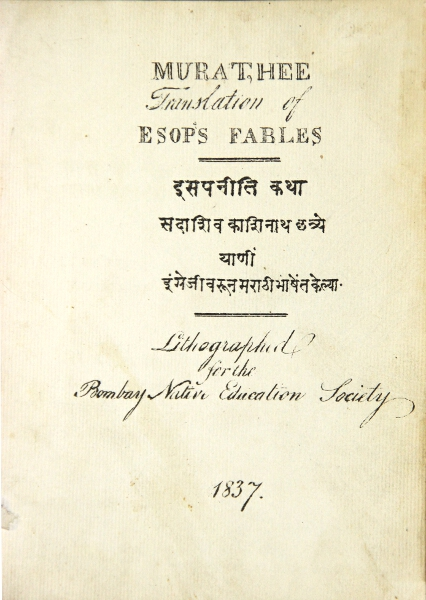 Murat,hee translation of Esop's Fables [parallel title in Marathi]. Aesop.