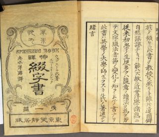 [Title in Japanese:] Sôyaku tsuzuriji-sho. Spelling book. [Edited by Gyoginshi Toyo.] [Translated by Yôyû Shisui.]. Noah Webster.