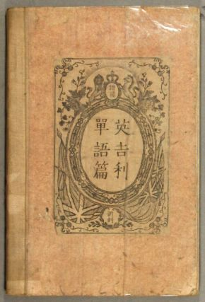 Book of instruction for the children at Saikio. Vol. I. First edition