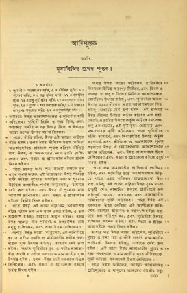 The Old Testament in the Bengali language, translated out of the original Hebrew by the Calcutta Baptist Missionaries with native assistants