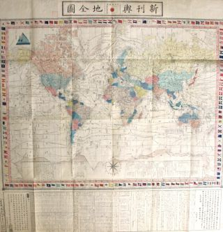 [Title in Japanese:] Kankyo shinkan kochi zenshu. [New version of world map.]