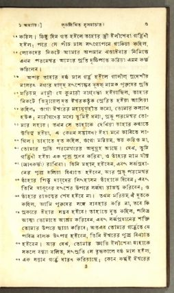 The Gospel of Luke, and the Acts of the Apostles, in Bengali