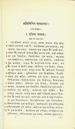 The New Testament of our Lord and Saviour Jesus Christ, in the Hindi language. Translated from the Greek by the Calcutta Baptist missionaries, with native assistants