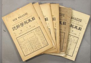 The new magazine devoted to the study of the English language and literature. [Nihon...