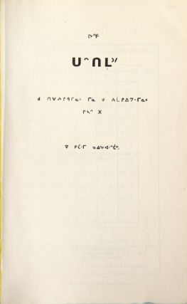 [Title in Cree syllabics: The New Testament in Cree: Western.]