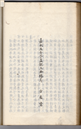 [= Commentaries on the I Ching]