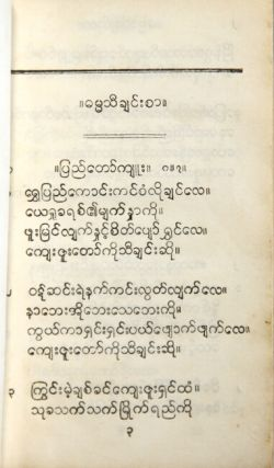 Hymns for public and social worship. Burmese. - 2nd edition, enlarged. - 1000
