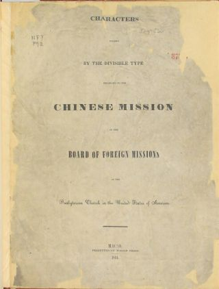 Characters formed by the divisible type belonging to the Chinese Mission of the Board of the Presbyterian Church in The United States of America.